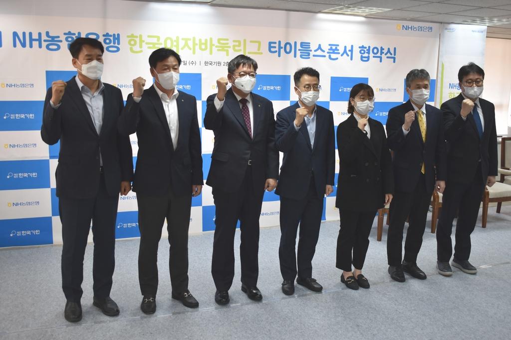 한국여자바둑리그, NH농협은행과 타이틀스폰서 협약