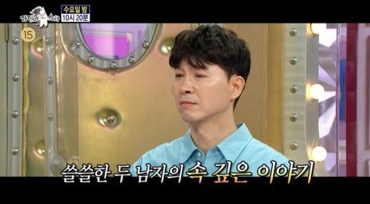 """""""사람한테 상처"""" 박수홍 출연에 '라스' 시청률 7.7%"""