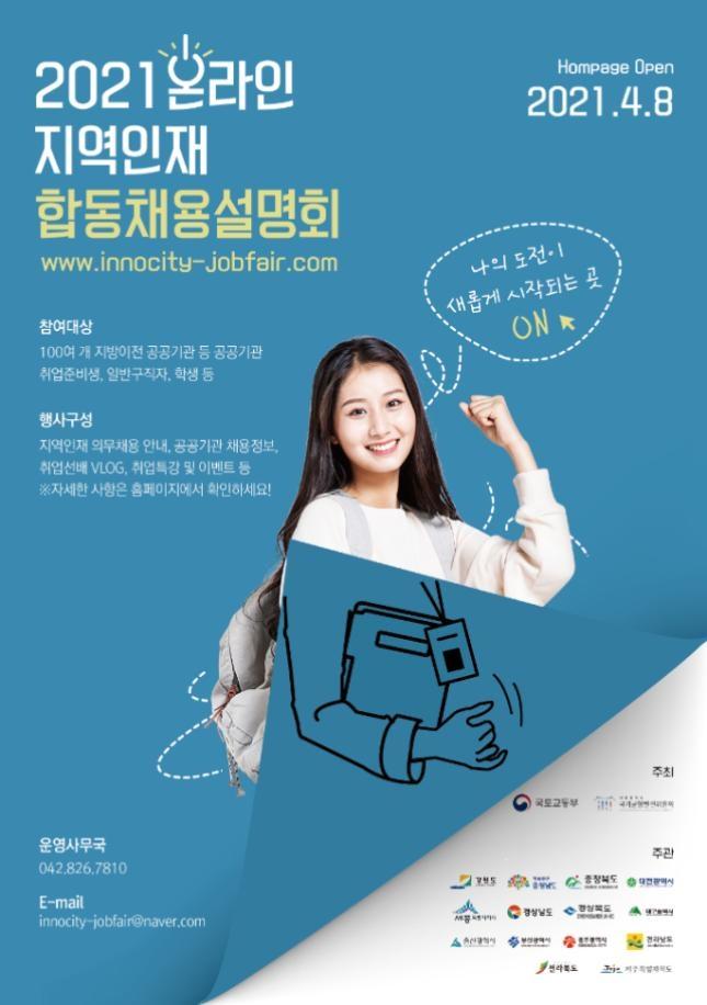 부산혁신도시 공공기관 온라인 합동 채용설명회