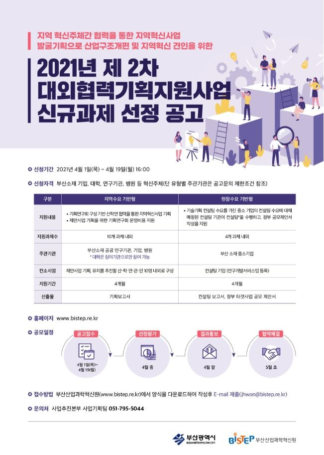부산시 대외협력 지원사업과제 선정 공고
