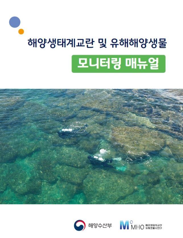 해양생태계 유해·교란생물 관리 강화한다…표준 조사지침 발간
