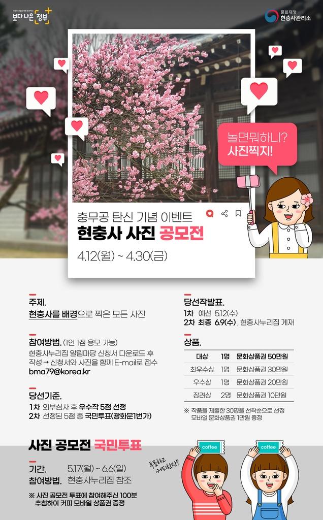 현충사, 충무공 탄신 기념 사진 공모전 개최