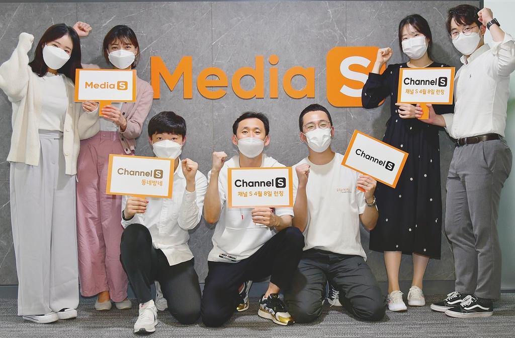 SKB 채널S 개국…카카오·SM C&C와 제휴해 70% 독점콘텐츠 방영