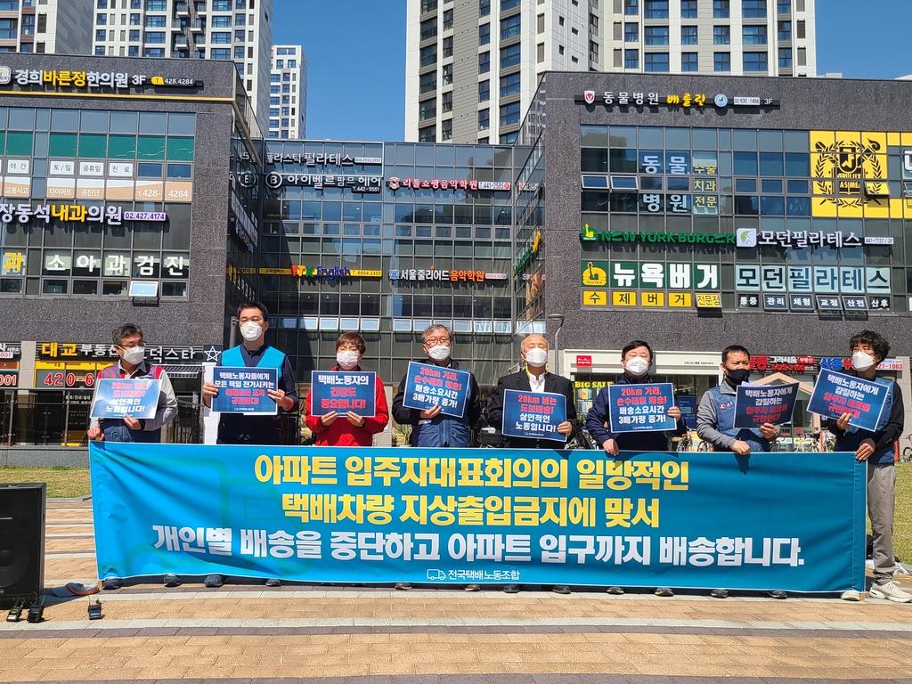 """택배노조 """"아파트 내 차량 통제는 갑질…집앞 배송 중단"""""""