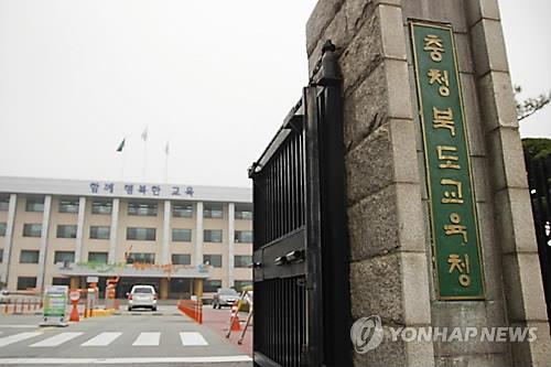 충북 고교 시험관리 부실…출제 잘못해 재시험