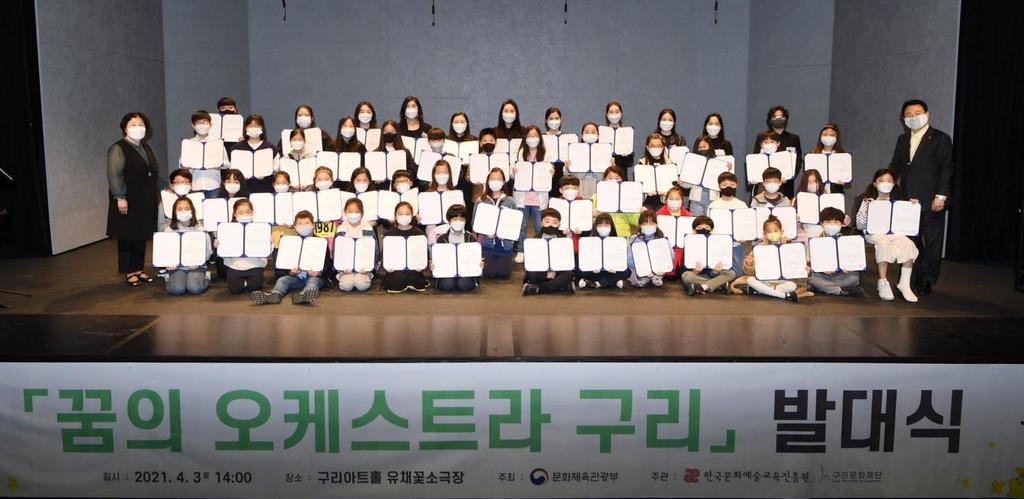 의정부·구리문화재단, 초등생 오케스트라 운영