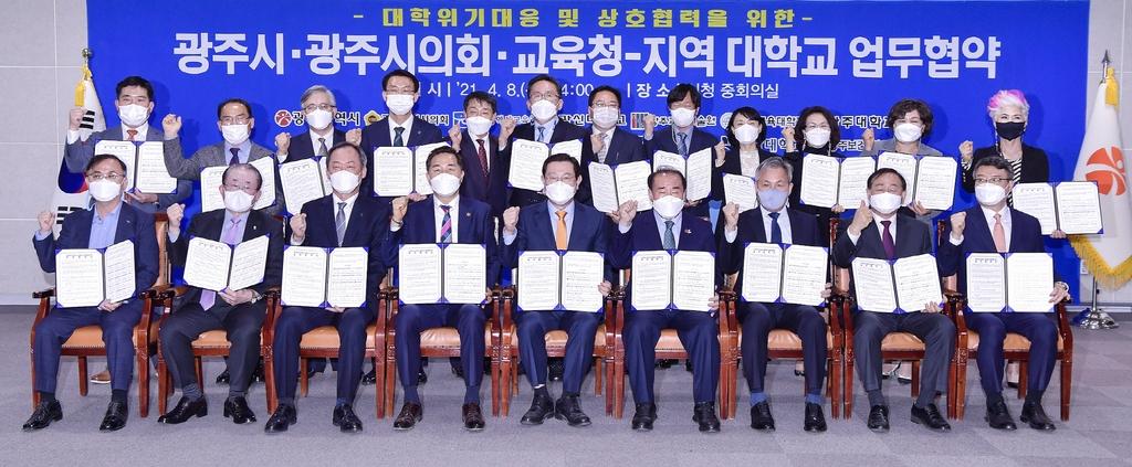 광주시·의회·교육청·17개 대학, 지역 대학 위기 공동대응