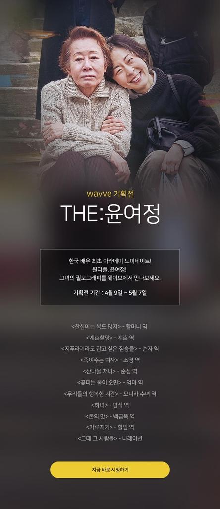 웨이브, 아카데미 노미네이트 기념 '윤여정 특별전'