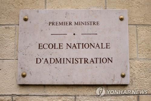 프랑스 대통령 4명 배출한 '권력의 산실' ENA 내년 해체