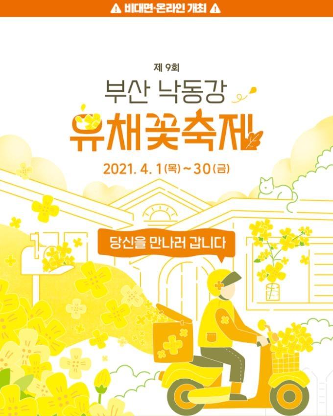 """""""유채꽃 배달해 드려요"""" 낙동강유채꽃축제 비대면 진행"""