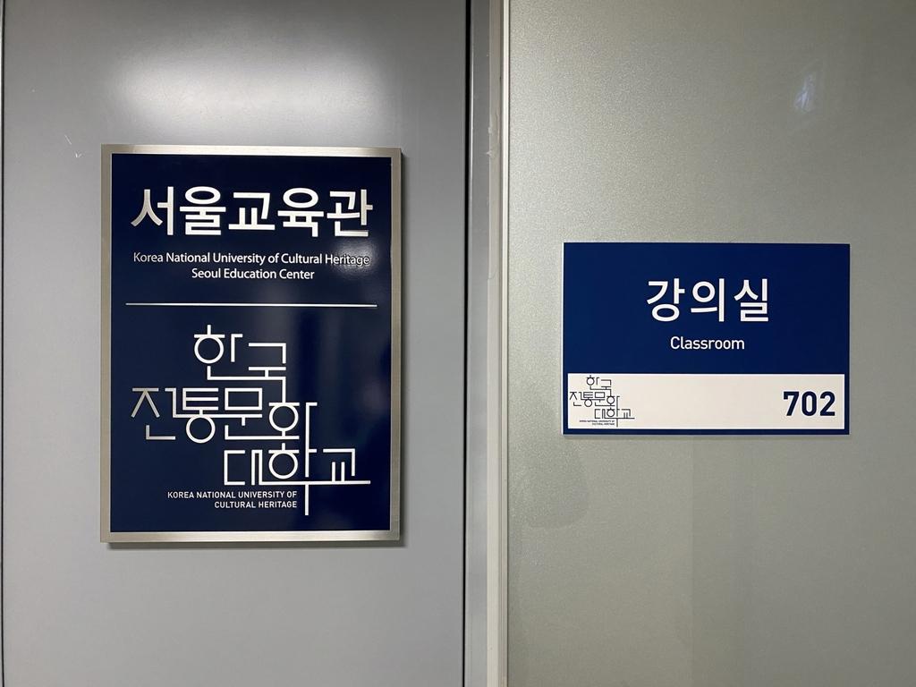 한국전통문화대학교, 서울 명동에 교육관 개소