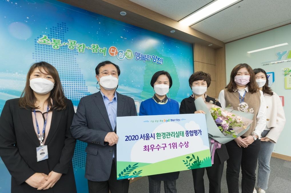 서울 양천구, 시 환경관리실태평가 최우수구 선정