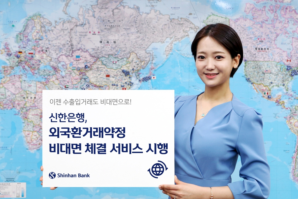 """신한은행 """"인터넷뱅킹 통해 외국환거래약정 체결 가능"""""""