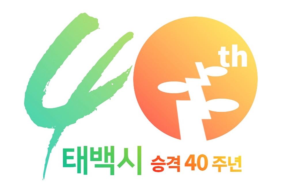 """태백시 탄생 40주년…""""100년 시민 행복 위해 도약"""""""