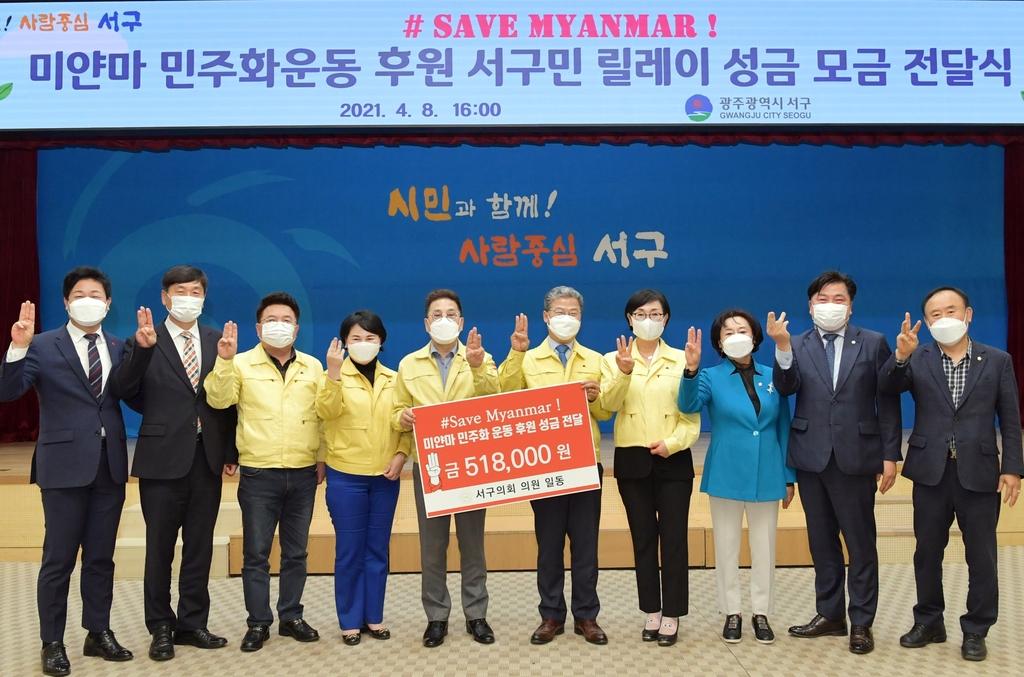 광주 서구의회, 미얀마 민주화 지지 성금 '51만8천원' 전달