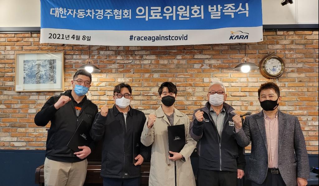 '레이싱 서킷의 안전 지킨다'…KARA 의료위원회 출범