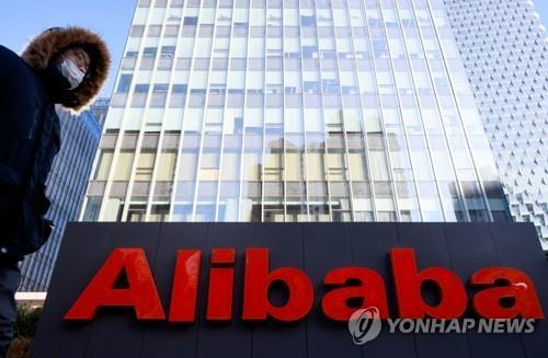 중국 당국 '미운털' 알리바바에 반독점 과징금 3조원 부과