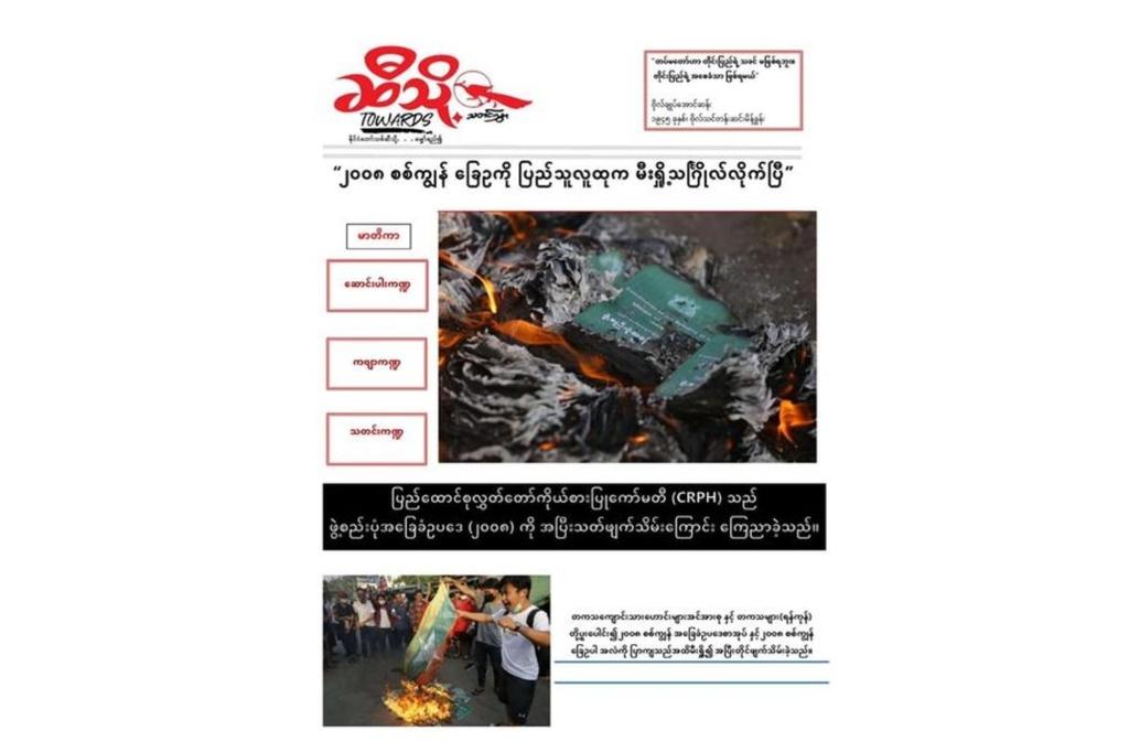 인터넷 차단? 유인물로 반군부 소식 공유하는 미얀마 시위대
