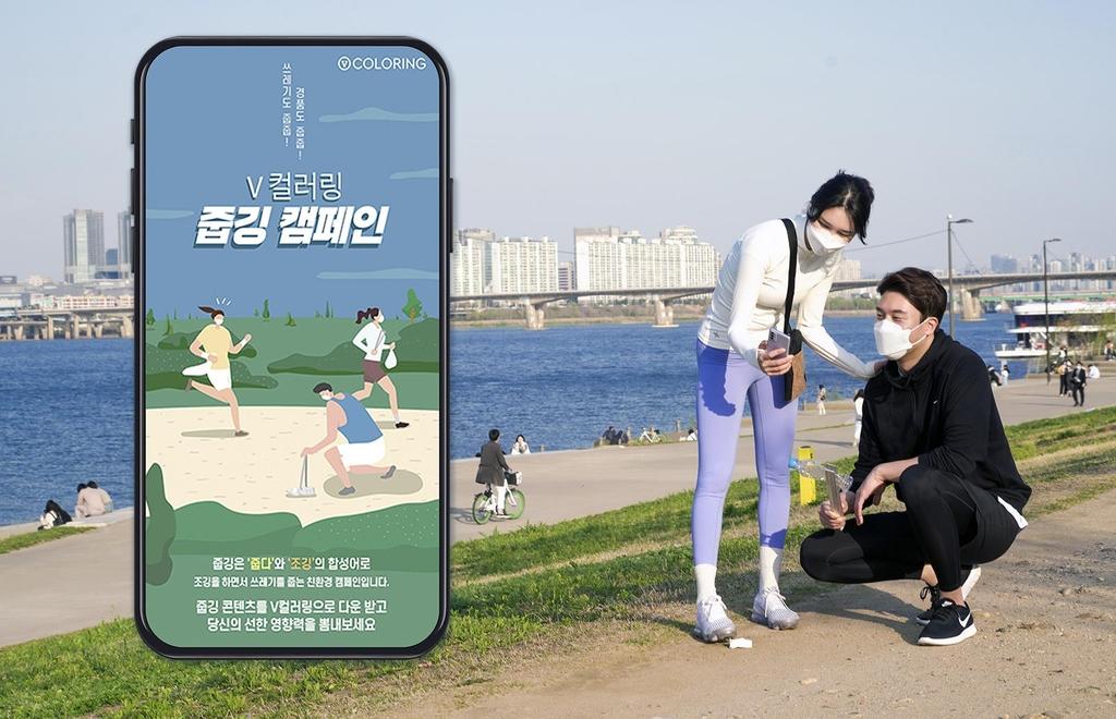 "SKT ""영상 컬러링으로 '줍깅' 장려하면 친환경 용품 드려요"""