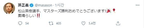 """日스가, 마쓰야마 마스터스 우승에 """"용기와 감동 선사"""""""