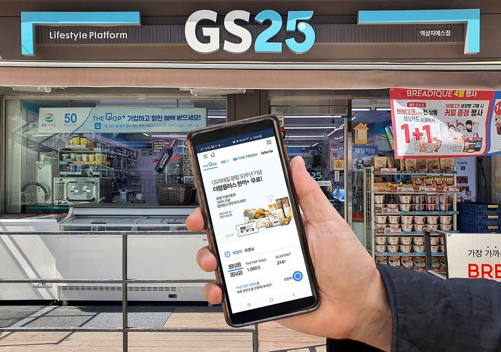 GS25, 커피·간편식 이어 생리대도 구독 서비스