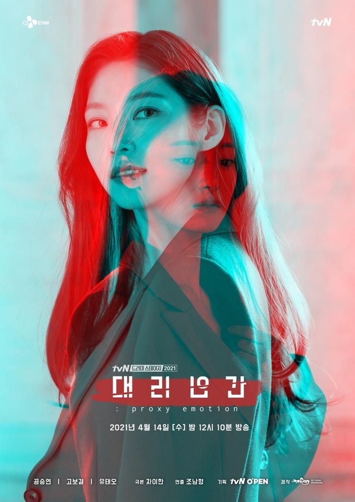 [방송소식] 배우 공승연, tvN 단막극 '대리인간' 주연