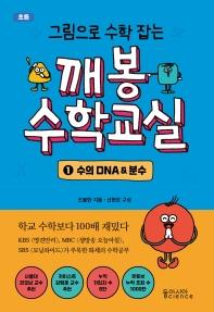 [아동신간] 좀비 바이러스 연구