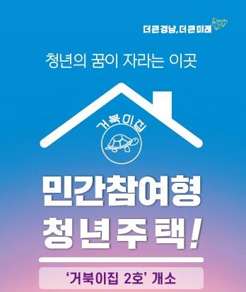 '임대료 반값' 청년 주택…경남 '거북이집 2호' 김해에 열었다