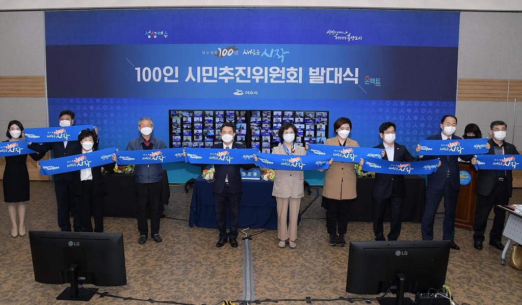 여수 개항 100주년 기념사업 '본격화'…시민추진위 출범