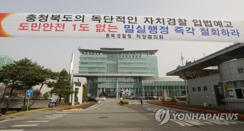 충북도 자치경찰 조례안 일부 수정…경찰 '결정 환영'