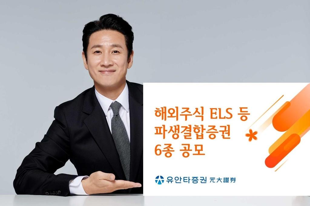 [증시신상품] 유안타증권, 해외주식 ELS 등 6종 공모