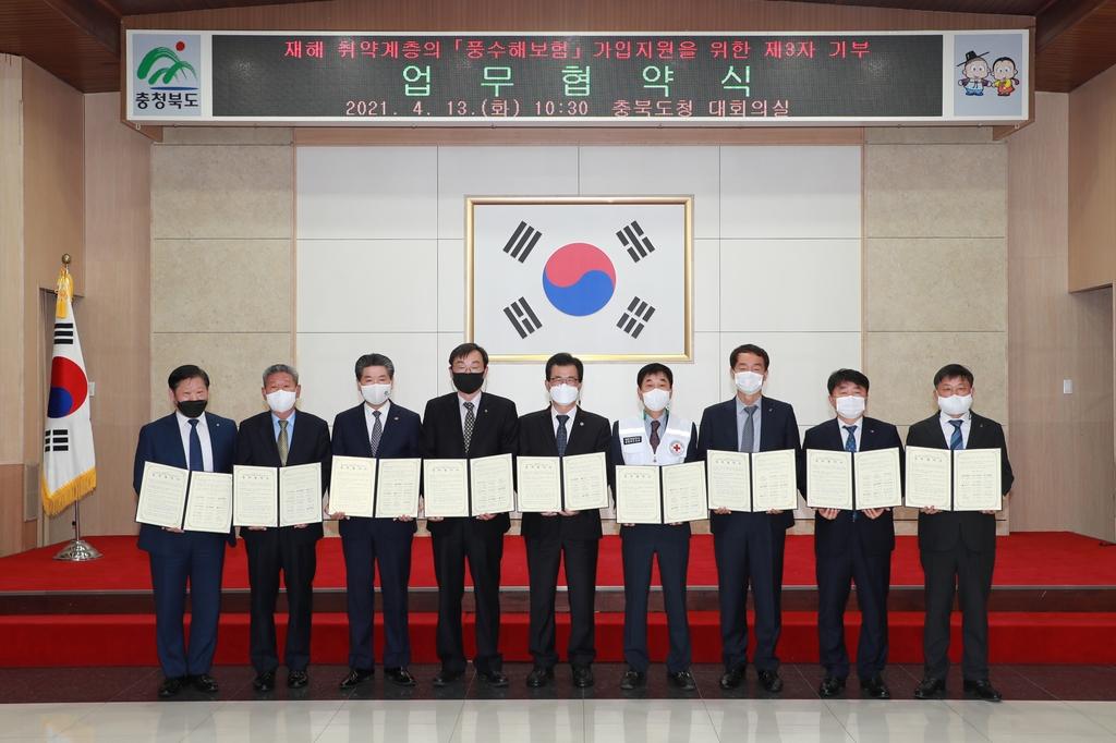 충북도, 8개 기관 제3자 기부로 저소득층에 풍수해보험 지원