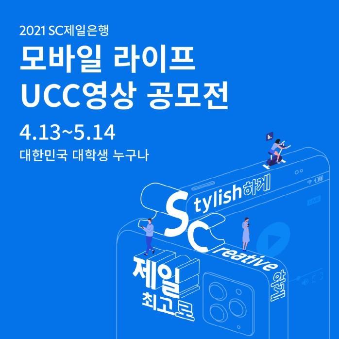 SC제일은행, 모바일뱅킹 앱 UCC 영상 공모전 실시