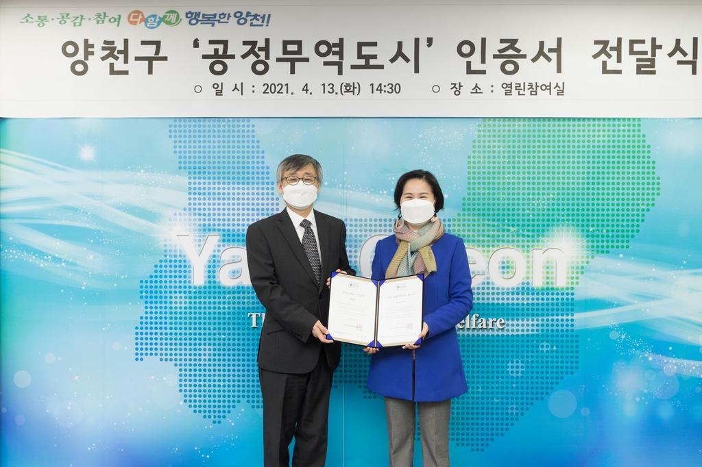 양천구, 서울 자치구 첫 '공정무역도시' 인증