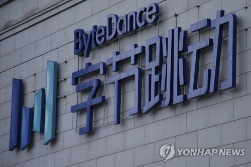 """""""틱톡 바이트댄스 2분기 홍콩상장""""…시총 330조원대 전망"""