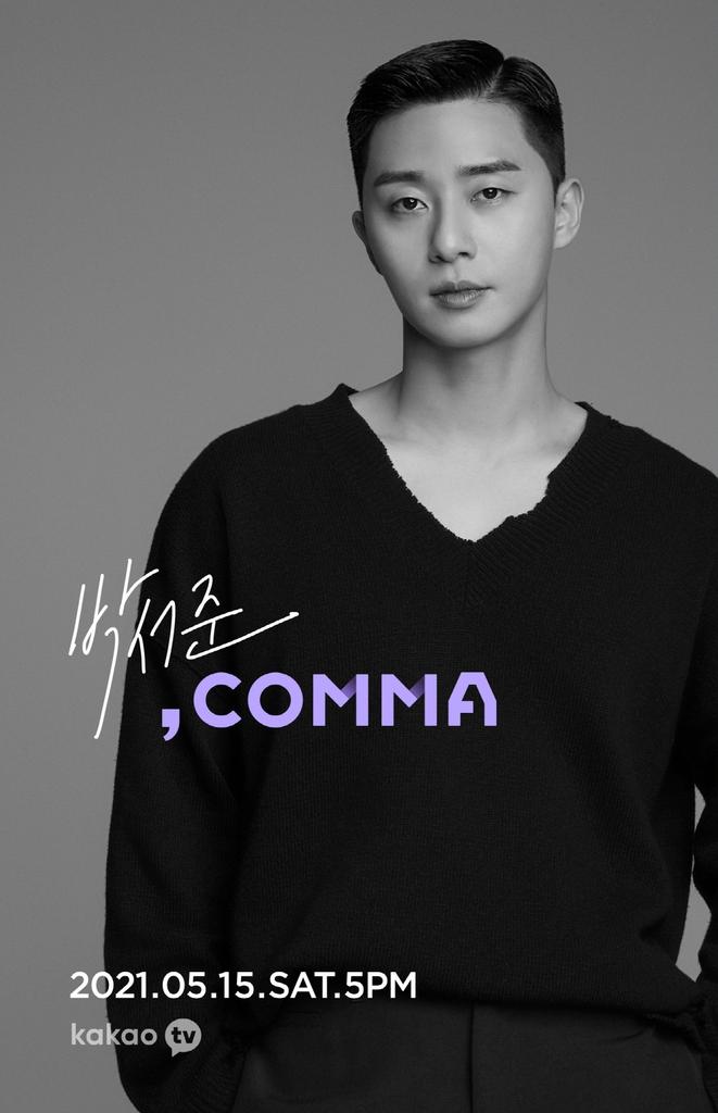 박서준, 내달 15일 데뷔 10주년 기념 팬미팅