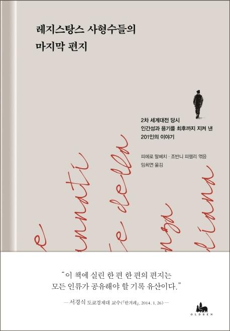 [신간] 레지스탕스 사형수들의 마지막 편지