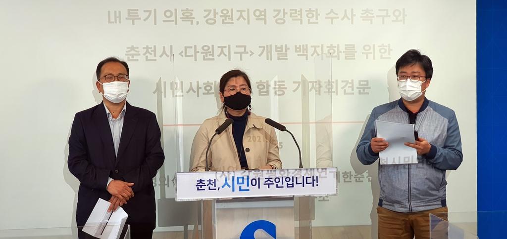 """춘천시민단체, 다원지구 백지화 촉구…""""인구정책 허황"""""""