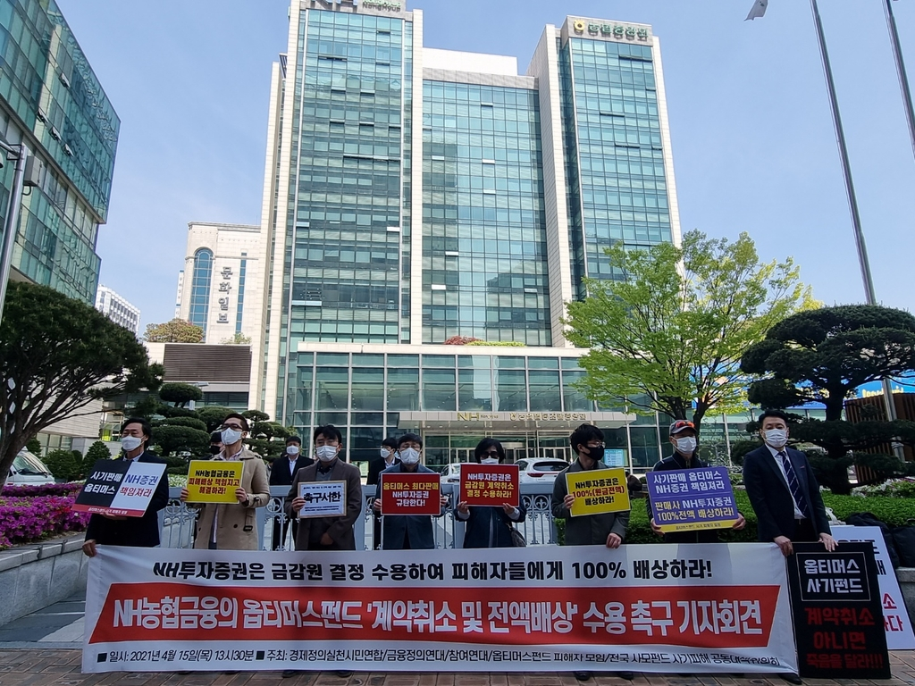 옵티머스 피해자들, NH투자증권에 투자원금 전액배상 촉구
