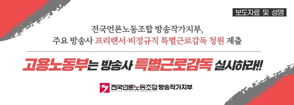 방송작가노조, 서울노동청에 방송사 특별근로감독 신청