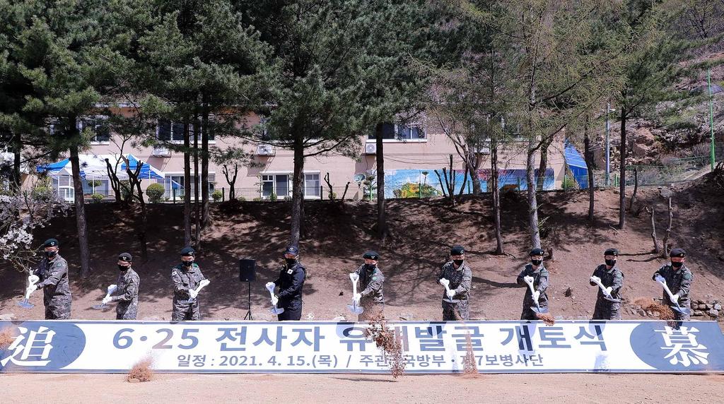 """""""끝까지 찾아 가족 품으로"""" 육군 7사단 화천서 유해발굴"""