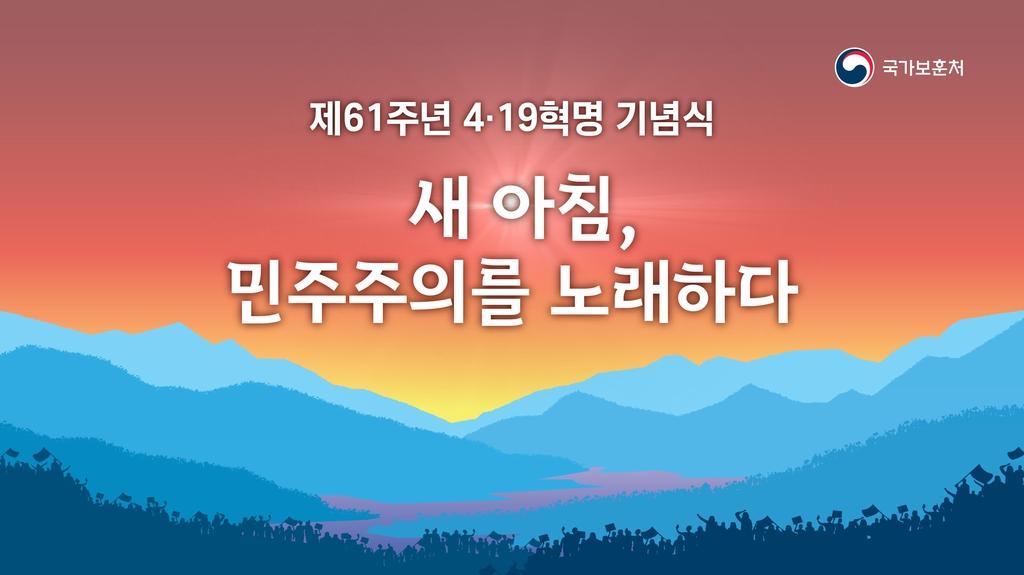 4·19혁명 61주년 기념식 19일 국립 민주묘지서 개최