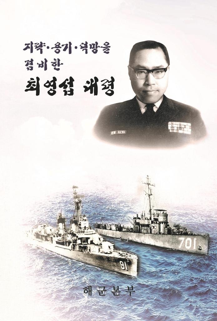 '대한해협해전 영웅' 최영섭 예비역 대령 평전 출간
