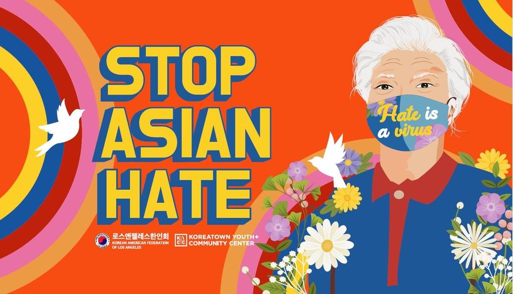 아마존, LA 한인단체와 손잡고 '증오범죄 근절' 옥외광고