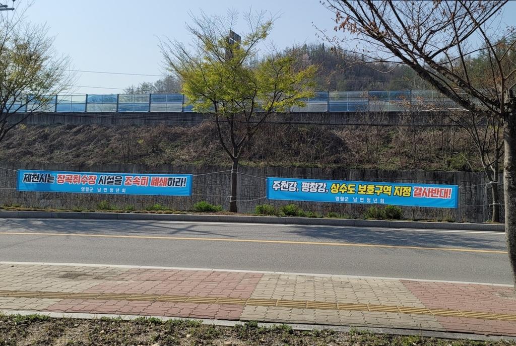 쌍용양회 매립장 조성사업, 제천·영월 '물 분쟁' 비화 조짐