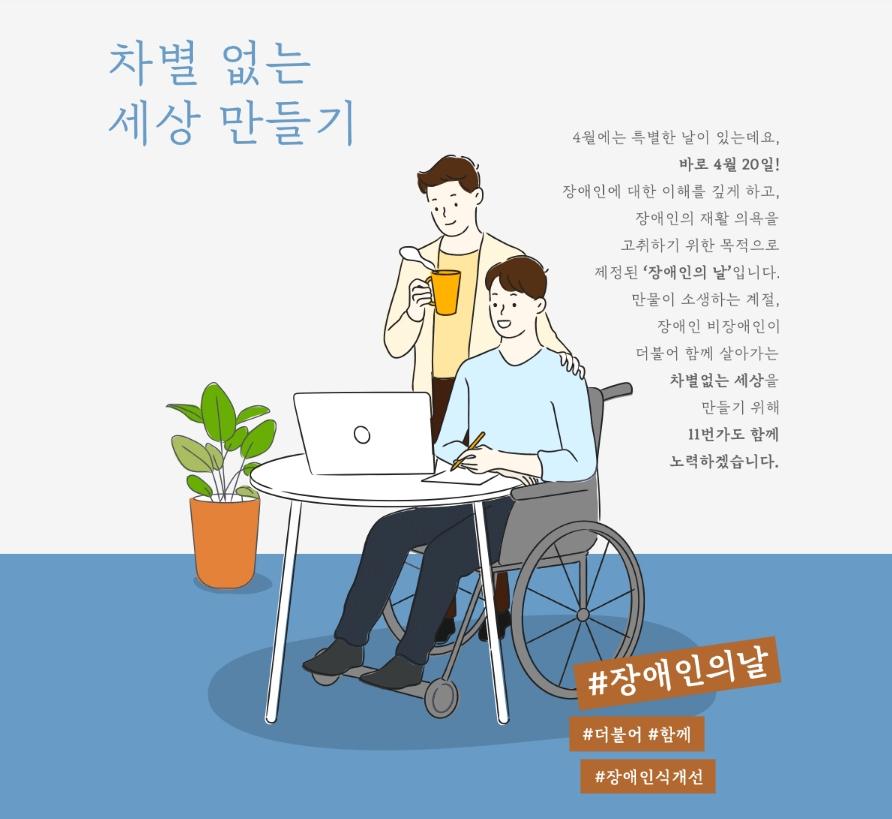 """쌍방울 """"장애인 채용 확대""""…11번가, 장애인식 개선 캠페인"""