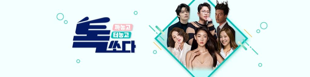 [방송소식] 박세리 라이브 토크쇼 '세리자베스'