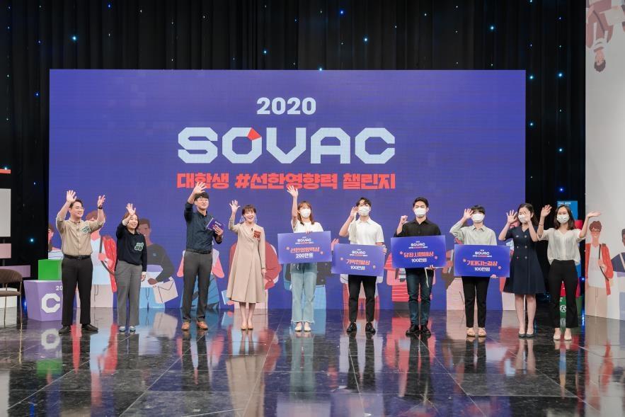 사회적가치 플랫폼 SOVAC, 사회적기업과 ESG 투자자 연결한다