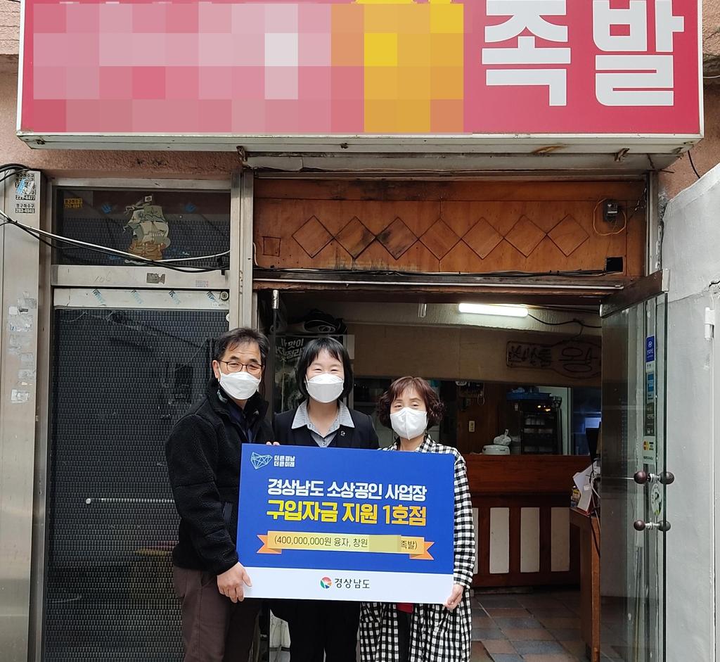 경남 소상공인 사업장 구입자금으로 24년 족발가게 신장개업