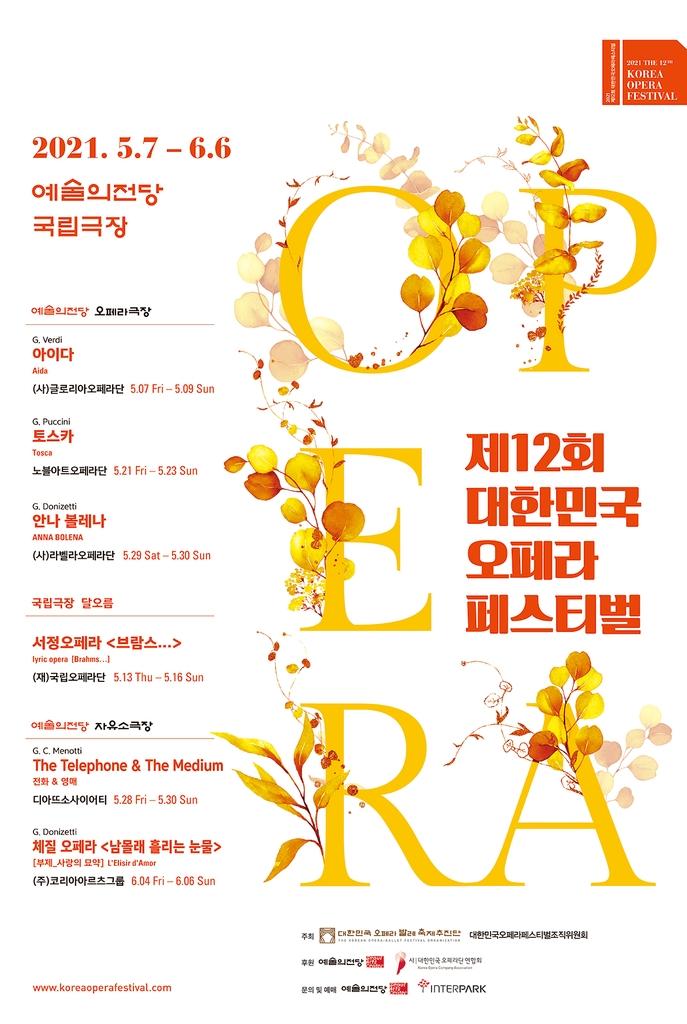 '여성의 삶' 주제 오페라 페스티벌 내달 개막…'브람스' 등 6편